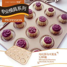 【学厨乌比派马卡龙浅12杯模】金色 不粘模具 蛋糕模具 烤箱用