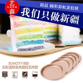 【阳晨彩虹蛋糕模具金色5件套】圆形千层不沾 烤箱家用