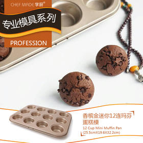 【chefmade学厨香槟金迷你12连杯马芬模】