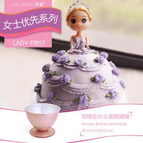 【chefmade学厨公主蛋糕裙模】玫瑰金 7寸立体芭比模 送可爱公仔
