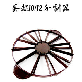 【慕斯蛋糕等分器10 12份】 蛋糕皮分割器分片器 均分器