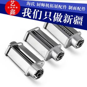 【海氏厨师机通用制面条配件】 压面机制面片配件HM750 770 790可用