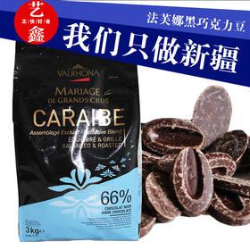 【法芙娜加勒比66%黑巧克力豆3kg】