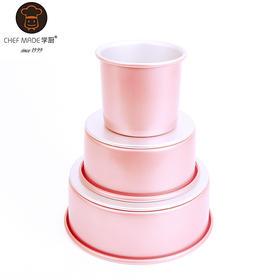 【chefmade学厨阳极烘焙蛋糕模具】4/6/8寸玫瑰金色戚风 海绵蛋糕模 女神系列