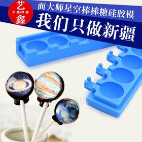 【面大师星空棒棒糖硅胶模具】耐高温硅胶 十连球型