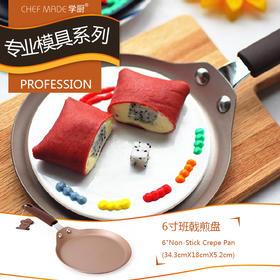 【chefmade学厨6寸班戟煎盘】 煎锅 平底锅