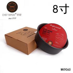 【chefmade学厨黑色8寸活底蛋糕模】硬膜