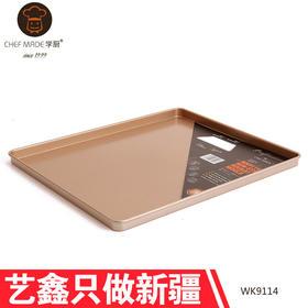 【chefmade学厨金色不粘12寸牛轧糖盘】方形烤盘