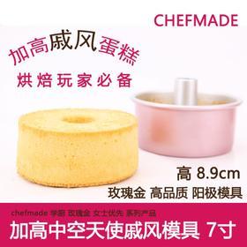 【chefmade学厨活底中空戚风蛋糕模】阳极 玫瑰金 女神系列 海绵蛋糕