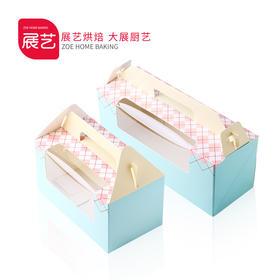 【展艺手提蛋糕盒】蛋糕卷包装盒 西点盒饼干盒