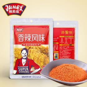 【极美滋香辣风味复合调味料110g】肉排鸡翅腌料烤肉撒料