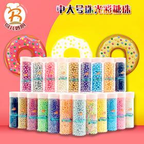【 3L牌彩珠糖】 烘焙装饰糖珠 蛋糕装饰糖果多规格可选