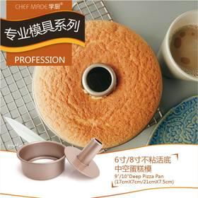 【chefmade学厨 6寸 8寸不粘活底中空蛋糕模】