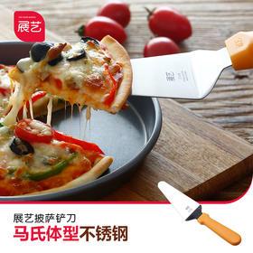 【展艺披萨铲刀】 马氏体型不锈钢  ZY3230