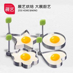 【展艺不锈钢煎蛋器】 创意煎鸡蛋模具