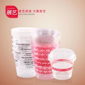 【展艺塑料带盖木糠杯】5个装 提拉米苏杯食品级塑料