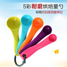 【5彩量勺套装】 双刻度测量