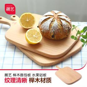 【展艺榉木面包板】水果砧板 ZY3710