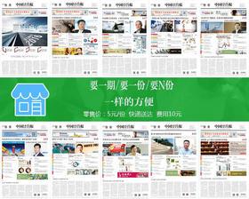 零购商品:《中国经营报》5元/份,快递发货,快递费用10元。