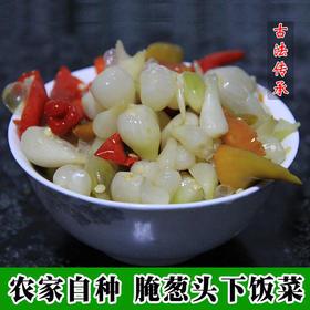农家味道 | 农家腌葱头250gx2袋  健康放心开胃下饭小咸菜