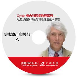 最新荷兰骨内科课程光碟(肩关节部分)-----手把手教您对付软组织损伤