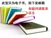 DZ-370.物业管理标准作业规程与质量认证实务全书(PDF版电子文档1332页)