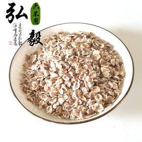 【弘毅六不用生态农场】六不用黑麦粥片,1份(500g)