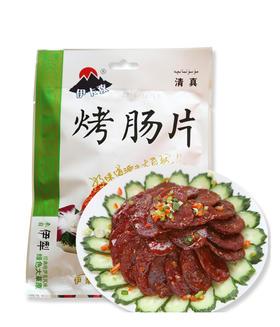 伊卡孜烤肠片180g 哈萨克风味马肠片 清真绿色好味道