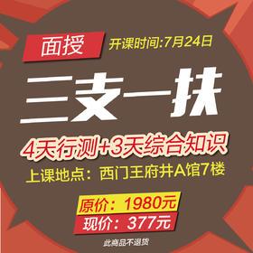 """2017年青海省""""三支一扶""""笔试课程(面授)"""