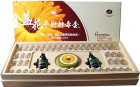【配送】金盏花平衡排毒套