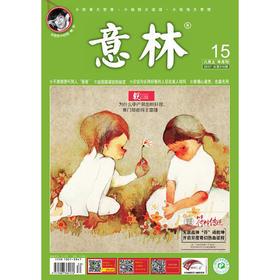 意林 2017年第15期(八月上)课外阅读励志杂志 打造中国人真实贴心的心灵读本