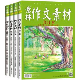 意林作文素材合订本 总第34至37卷(2017.1期-12期) 共4本套装 中高考考试素材