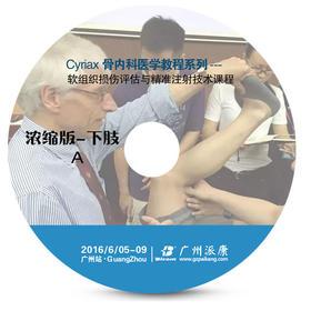 【荷兰骨内科】软组织损伤的百科全书---下肢部分光碟