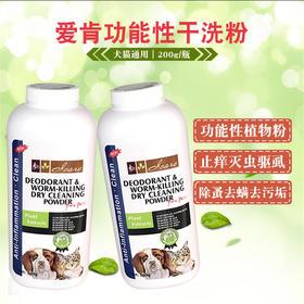 美国爱肯Icare 宠物清洁干洗粉200g/瓶