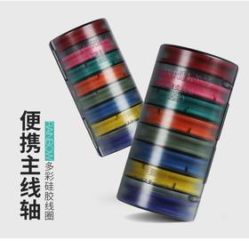 犀宝八轴彩色硅胶主线盒