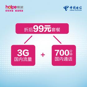 中国电信99元享3G国内流量700分钟全国通话!加20元再得8G本地流量