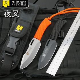 天极客 夜叉绑绳直刀军刀野外生存丛林防身装备小刀具户外工具