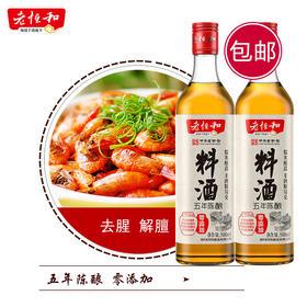 老恒和料酒500ml(五年陈酿)