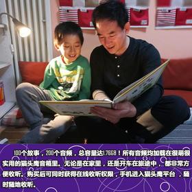 小羊爸爸读给孩子的100个英文故事(附送音响)