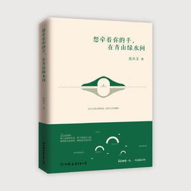 【想牵着你的手,在青山绿水间】沈从文散文精选集,全新纪念珍藏版