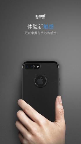 麦麦米 苹果iPhone7手机壳手机套防摔三段式保护套 简睿系列