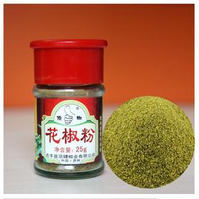 贵州特产花椒粉 贞丰花椒粉 青花椒面  瓶装25克