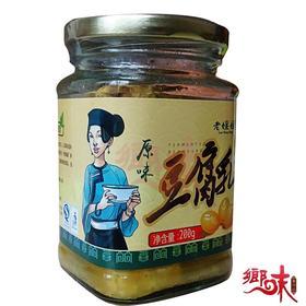 贵州特产安顺屯堡老嬢嬢农家豆腐乳原味霉豆腐乳臭豆腐乳 200g