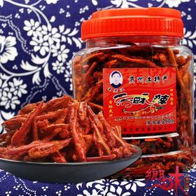 贵定王老汉香酥辣香辣脆250g小吃小辣椒麻辣零食