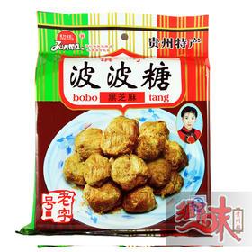 贵州镇宁骏马牌波波糖传统茶点小点心酥糖 黑芝麻味 250克
