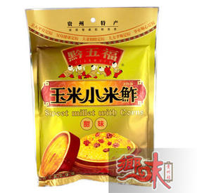 【乡味 贵州站】 贵州特产黔五福玉米小米鲊小米渣甜味