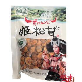 【乡味 贵州站】贵州特产山里妹松茸 蘑菇 干货 原生态养生美食