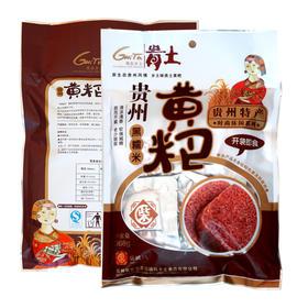 【乡味 贵州站】贵州特产柴姨妈竹叶黄粑 早餐糕点黑糯米368g