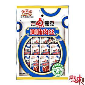 【乡味 贵州站】贵州特产 黔五福美味肉丝 休闲小吃 大包装 200克