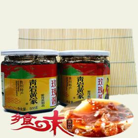 特惠贵州贵阳特产青岩古镇黄家玫瑰蜜 玫瑰酱 500克